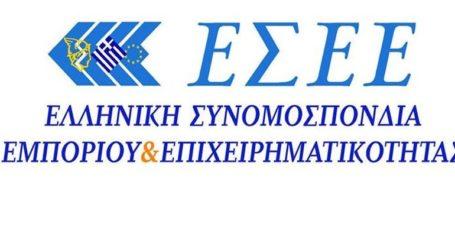 Περισσότερες δόσεις και ακατάσχετο λογαριασμό, ζήτησε η ΕΣΕΕ