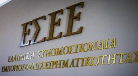 Μέτρα για την εμπορική επιχειρηματικότητα στην τουριστική και νησιωτική Ελλάδα