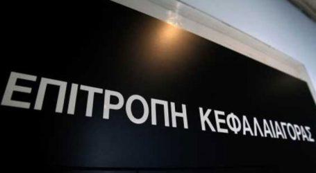 Άρση της απαγόρευσης των ανοικτών πωλήσεων αποφάσισε η Επιτροπή Κεφαλαιαγοράς