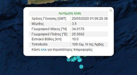 Σεισμική δόνηση 3,5R σε θαλάσσια περιοχή νότια της Άρβης