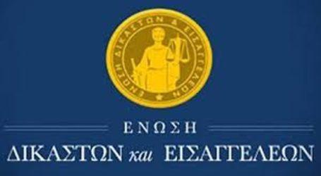 Συνάντηση με τον πρωθυπουργό και τους πολιτικούς αρχηγούς ζητεί το Προεδρείο της Ένωσης Δικαστών και Εισαγγελέων