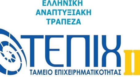 Στα 2 δισ. ευρώ ο προϋπολογισμός του ΤΕΠΙΧ ΙΙ για δάνεια με επιδότηση επιτοκίου