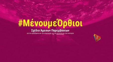 Παρουσιάζεται τη Δευτέρα στο Ζάππειο το επικαιροποιημένο πρόγραμμα του ΣΥΡΙΖΑ, «Μένουμε Όρθιοι»