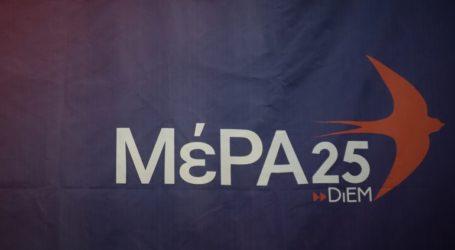 Το ΜέΡΑ25 κατηγορεί την κυβέρνηση ότι επιδιώκει την ιδιωτικοποίηση της ΕΡΤ