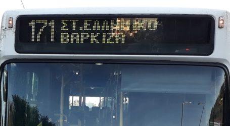 Ξυλοκόπησαν οδηγό λεωφορείου στη Βάρκιζα