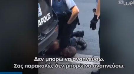 Αστυνομικός σκότωσε Αφροαμερικανό πατώντας τον στον λαιμό