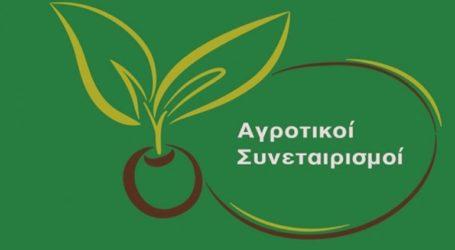 Παράταση έως τις 10 Οκτωβρίου στη θητεία των διοικήσεων των συνεταιρισμών