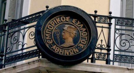 """Χρηματοδότηση """"covid19"""", με προϋποθέσεις και όρους κρίσης ζητάει ο Εμπορικός Σύλλογος Αθηνών"""