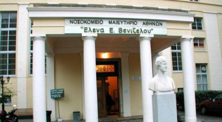 Συνεχίζει τη λειτουργία του το Κέντρο Μαστού στο Νοσοκομείο «Έλενα»