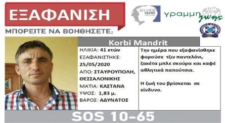 Εξαφανίστηκε 41χρονος από τη Σταυρούπολη