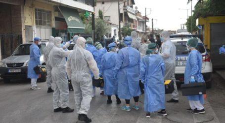 Λάρισα: Ολοκληρώθηκε η δειγματοληψία στη Νέα Σμύρνη – Πάρθηκαν 282 δείγματα