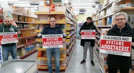 Επιμελητήριο Μαγνησίας: Δωρέαν προμήθεια σημάνσεων για τις αποστάσεις
