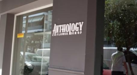 Διευκρίνηση για το ανθοπωλείο στην οδό Δημητριάδος – Δεν πωλείται λόγω κορωνοϊού
