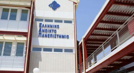 Ελληνικό Ανοικτό Πανεπιστήμιο: e-learningΘερινό Σχολείο