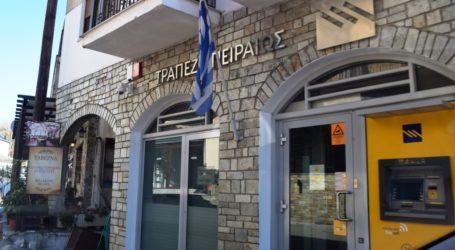 Έντονη διαμαρτυρία από τον Δήμο Ζαγοράς – Μουρεσίου για την υποτυπώδη τραπεζική εξυπηρέτηση της περιοχής