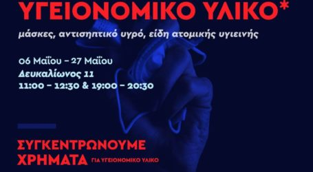 ΣΥΡΙΖΑ Λάρισας: Η Αλληλεγγύη δεν μπαίνει Καραντίνα