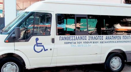 Επαναλειτουργεί το Λευκό Ταξί για τα ΑμεΑ στη Λάρισα