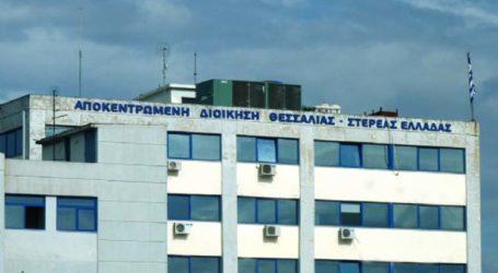 Διεθνής διαγωνισμός κατεδαφίσεων αυθαίρετων κατασκευών στην Αποκεντρωμένη Διοίκηση Θεσσαλίας