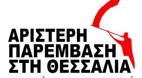 Αριστερή Παρέμβαση για τη Θεσσαλία: Με αστυνομία και μπράβους η προώθηση του εργοστασίου SRF στον Βόλο