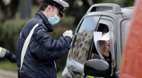 Καμπάνες σε 61 άτομα για… πρωτομαγιάτικες αδικαιολόγητες μετακινήσεις στη Θεσσαλία