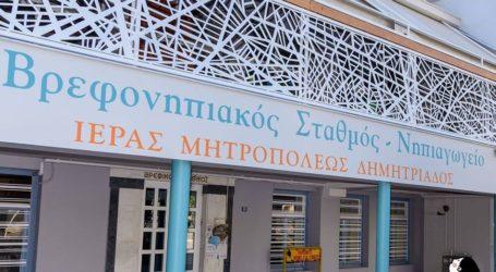Ξεκίνησαν οι εγγραφές στον Βρεφονηπιακό σταθμό της Μητρόπολης Δημητριάδος
