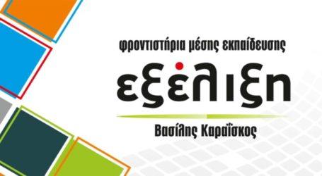 """Ζωντανή διαδικτυακή ενημέρωση επαγγελματικού προσανατολισμού στη Λάρισα από τα Φροντιστήρια """"Εξέλιξη"""""""