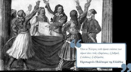 Οι έξι πρώτοι βουλευτές της Μαγνησίας – 200 χρόνια από την Ελληνική Επανάσταση