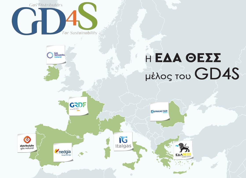 Η ΕΔΑ ΘΕΣΣ μέλος του GD4S  ανάμεσα στους κορυφαίους Ευρωπαίους Διαχειριστές Δικτύων Διανομής Φυσικού Αερίου