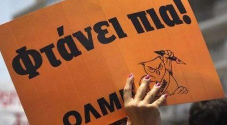 Βόλος: Φιάσκο η κινητοποίηση των εκπαιδευτικών – Δε συμμετείχαν ούτε αυτοί που την προκήρυξαν!