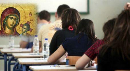 Παράκληση για τους υποψηφίους των Πανελλαδικών εξετάσεων στον Άγιο Αχίλλιο