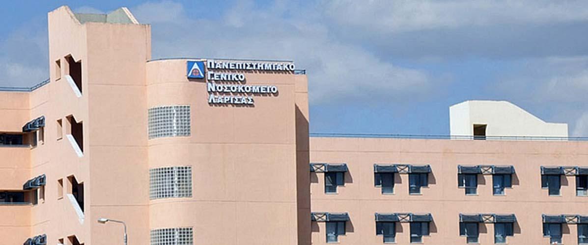Έκτακτη χρηματοδότηση για το Πανεπιστημιακό Λάρισας και το Κέντρο Υγείας Γόννων