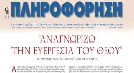 pliroforisi mart apr2020