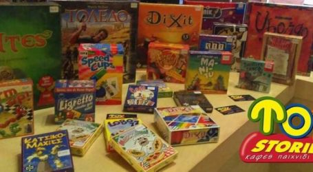 Toy Stories: Φοιτητικές επιτραπέζιες βραδιές