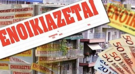 Πόσα θα χάσουν οι ιδιοκτήτες ακινήτων από ενοίκια – Η απόφαση για την κάλυψη της ζημιάς