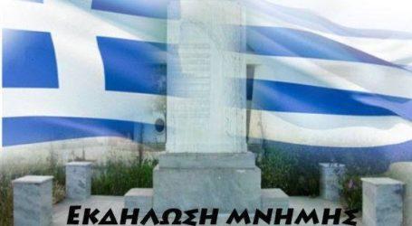 Εκδήλωση για τη Μάχη της Σημαίας στη Λάρισα την Κυριακή