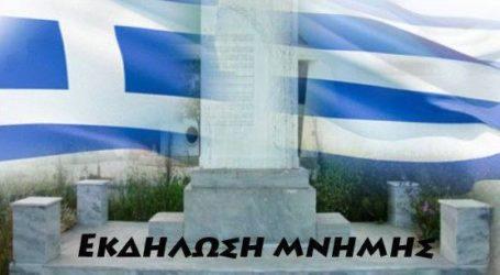 Εκδήλωση για τη μάχη της σημαίας στη Λάρισα