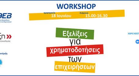 Διαδικτυακό workshop από τον ΣΘΕΒ: «Οι εξελίξεις στις χρηματοδοτήσεις των επιχειρήσεων»