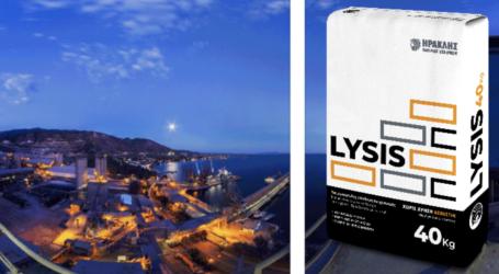 LYSIS: Η σύγχρονη «πράσινη» λύση του Ομίλου ΗΡΑΚΛΗΣ για χτίσιμο και σοβάτισμα