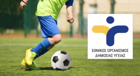 Κορωνοϊός: «Κόκκινη κάρτα» για 5 ημέρες στην Ακαδημία Ποδοσφαίρου στον Βόλο από τον ΕΟΔΥ