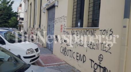 Βόλος: Απίστευτες εικόνες βανδαλισμού – Κατέστρεψαν την πρόσοψη της Π. Ηλεκτρικής