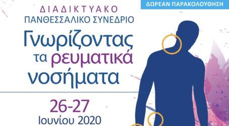 Διαδικτυακό Πανθεσσαλικό Συνέδριο Ασθενών για τα ρευματικά νοσήματα
