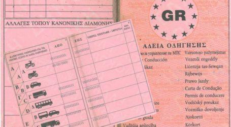 Μαγνησία: Επτά συλλήψεις για οδήγηση χωρίς δίπλωμα