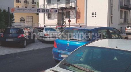 Βόλος: Τριπλέτα παράνομης στάθμευσης για… βραβείο [εικόνα]