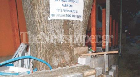Η πινακίδα σε χωριό του Πηλίου που έγινε viral για έναν… «ρουφιάνο»