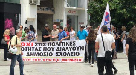 Βόλος: Συγκέντρωση διαμαρτυρίας των εκπαιδευτικών ενάντια στο νομοσχέδιο για την Παιδεία – Δείτε εικόνες