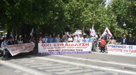 Διαμαρτυρήθηκαν για το πολυνομοσχέδιο του υπουργείου Παιδείας οι Λαρισαίοι εκπαιδευτικοί – Δείτε φωτογραφίες