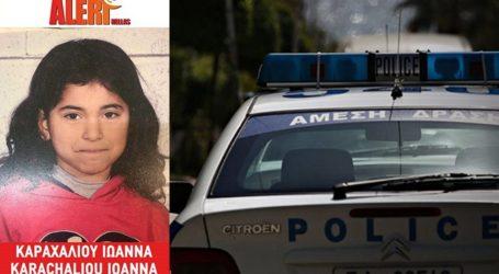 Βρέθηκε και το 10χρονο κορίτσι που αγνοούνταν
