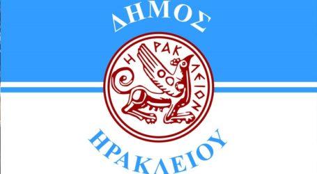 Ο δήμος Ηρακλείου συνδέει με δωρεάν φυσικό αέριο όλες τις σχολικές μονάδες του