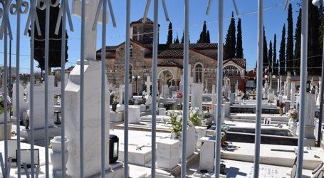 Η ηλεκτρονικήδιαδικασία για τη χορήγηση εξόδων κηδείας από τον e-ΕΦΚΑ