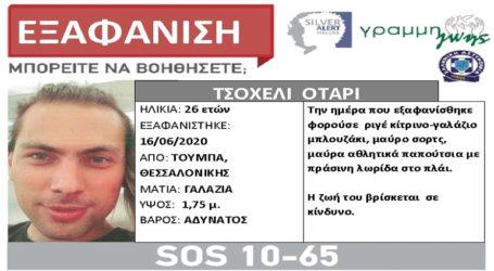 Εξαφανίστηκε 26χρονος από την Τούμπα Θεσσαλονίκης